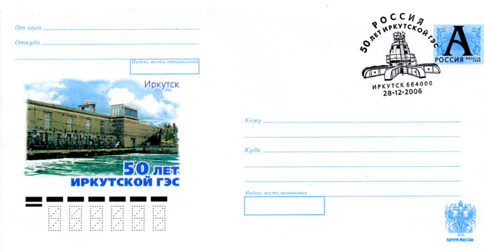 Envelopes [Irkutsk] - 50 years of Irkutsk HYDROELECTRIC POWER STATION