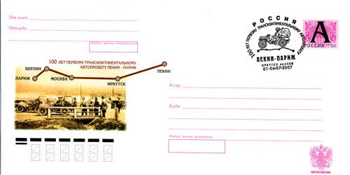 Envelopes [Irkutsk] - 100 years to the first transcontinental automobile race Pekin-Paris