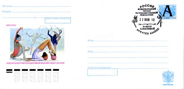 Конверты [Иркутск] - Международный турнир по художественной гимнастике памяти Оксаны Костиной