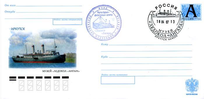 "Envelopes [Irkutsk] - Museum-ice breaker ""Angara"""