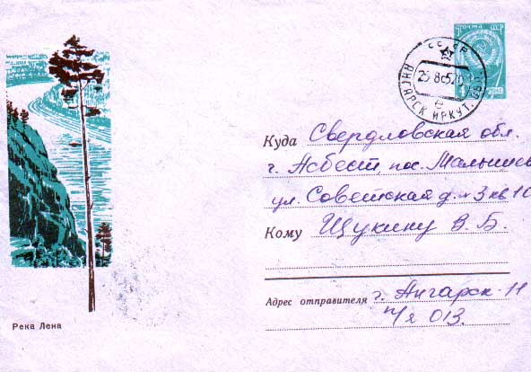 Envelopes [Irkutsk area] - River Lena