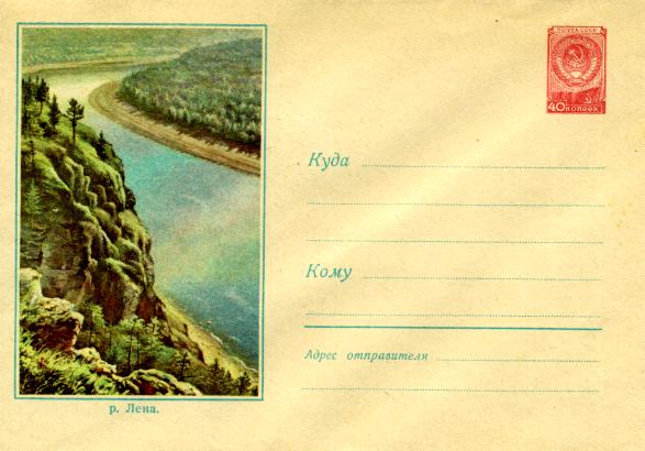 Конверты [Иркутская область] - река Лена