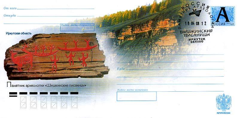 Envelopes [Irkutsk area] -