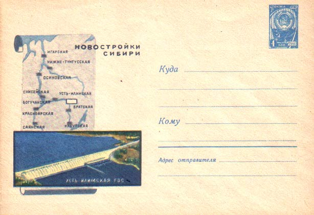 Envelopes [Ust-Ilimsk] - Ust-Ilim hydroelectric power station