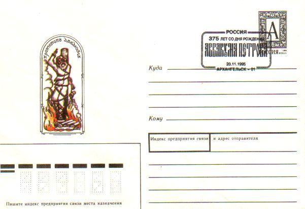 Персоналии Иркутской области в филателии - Петров Аввакум