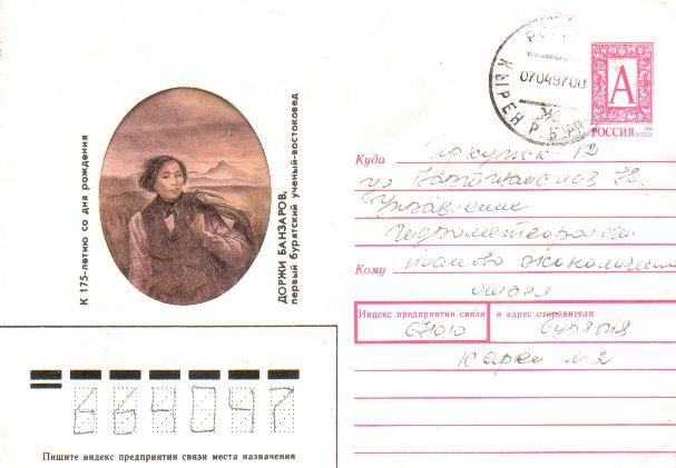 Персоналии Иркутской области в филателии - Банзаров Доржи