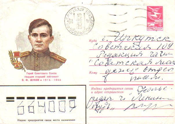 Personalies of Irkitsk area in philately - Zhukov F. V.