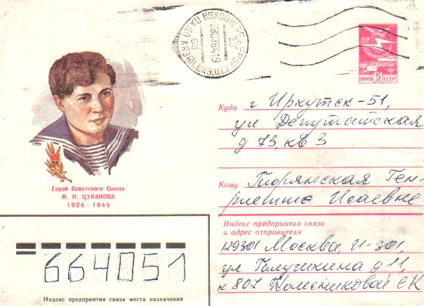 Personalies of Irkitsk area in philately - Tsukanova N. M.