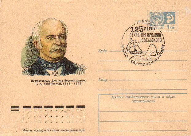Personalies of Irkitsk area in philately - Nevelskoy G. I.