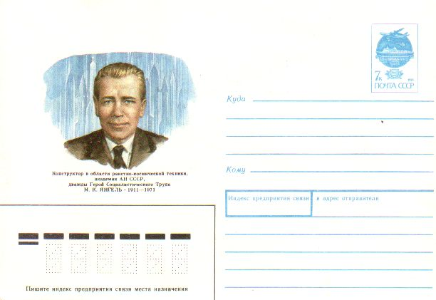 Personalies of Irkitsk area in philately - Yangel M. K.