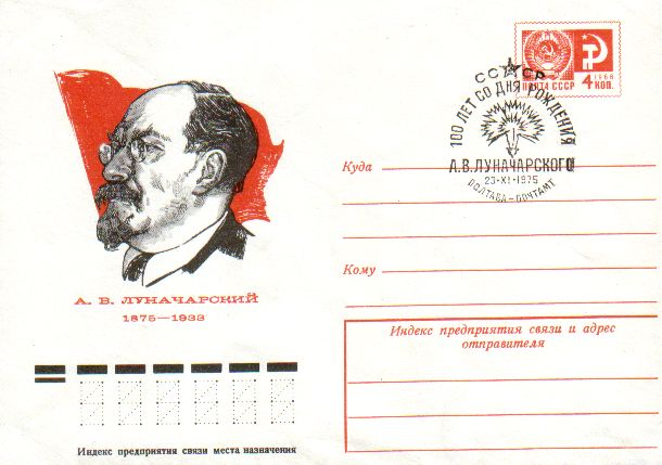 Personalies of Irkitsk area in philately - Lunacharsky V. A.