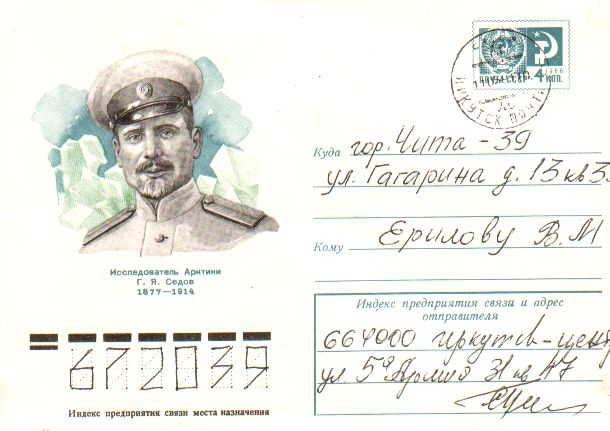 Personalies of Irkitsk area in philately - Sedov  G. Ya