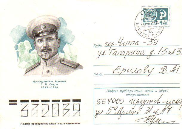 Персоналии Иркутской области в филателии - Седов  Г. Я