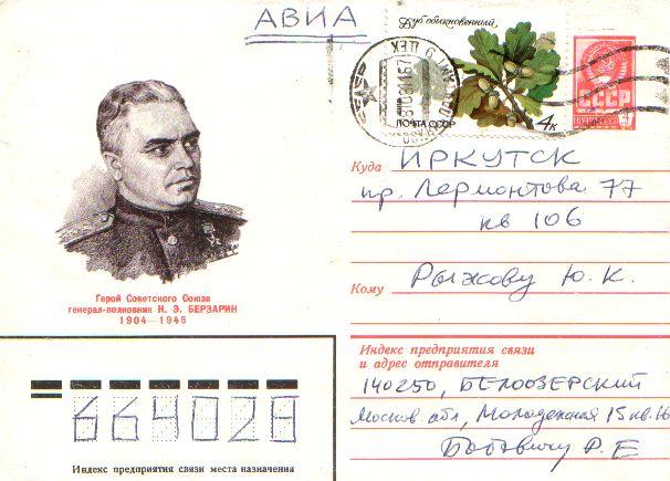 Персоналии Иркутской области в филателии - Берзарин Н. Э.