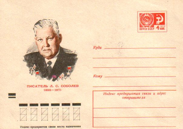 Personalies of Irkitsk area in philately - Sobolev S. L.