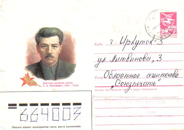 Personalies of Irkitsk area in philately - Postishev P. P.