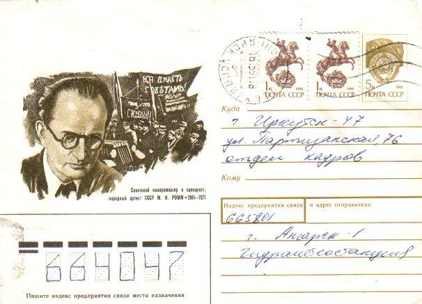 Personalies of Irkitsk area in philately - Romm M. I.