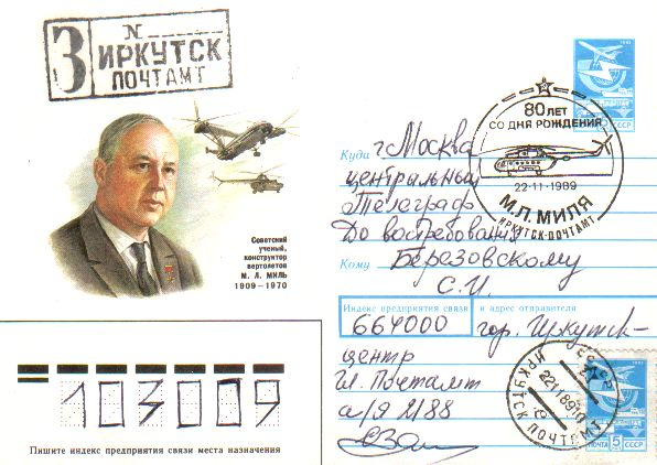 Personalies of Irkitsk area in philately - Mil  M.L.