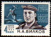 Персоналии Иркутской области в филателии - Вилков Н. А.
