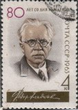 Personalies of Irkitsk area in philately - Gladkov F. V.