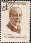 Personalies of Irkitsk area in philately - Krzhizhanovskiy E. M.
