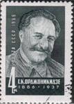 Personalies of Irkitsk area in philately - Ordzhonikidze S. K.