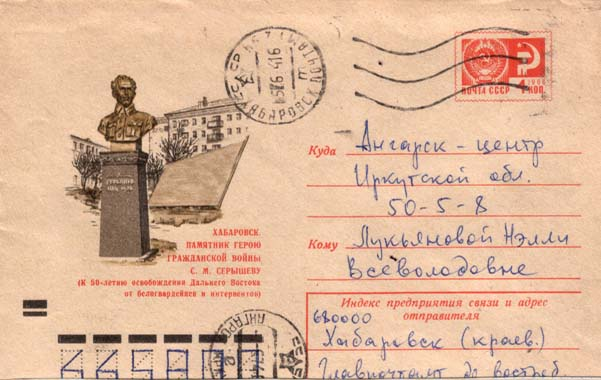 Personalies of Irkitsk area in philately - Serishev M. S.