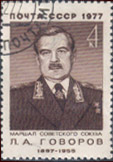 Personalies of Irkitsk area in philately - Govorov  L.  A.