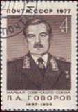Персоналии Иркутской области в филателии - Говоров Л.  А.