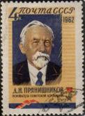 Personalies of Irkitsk area in philately - Pryanishnikov D. N.