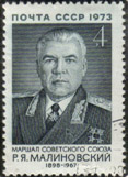 Personalies of Irkitsk area in philately - Malinovskiy R. Ya.