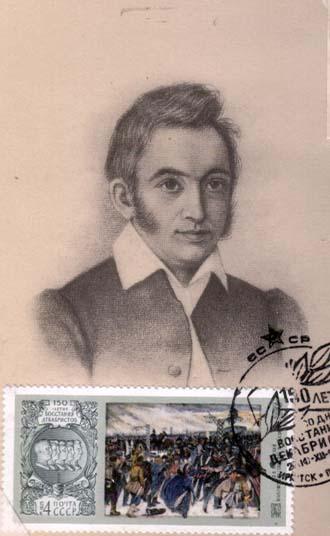 Personalies of Irkitsk area in philately - Muravyev N. M.