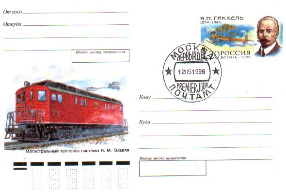 Personalies of Irkitsk area in philately - Gakkel Ya. M.