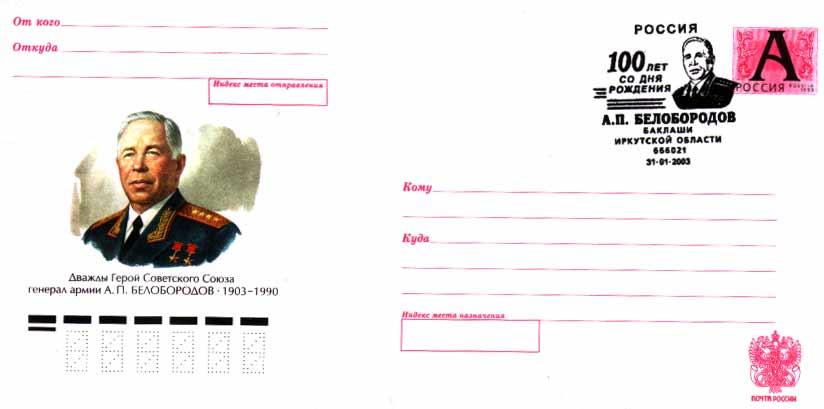 Personalies of Irkitsk area in philately - Beloborodov A. P.