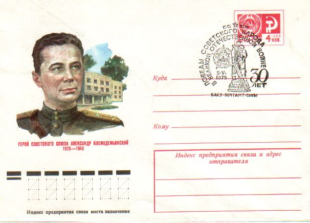 Personalies of Irkitsk area in philately - Kosmodemjansky A. A.