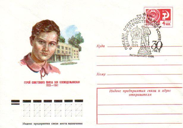 Персоналии Иркутской области в филателии - Космодемьянская  З.А.