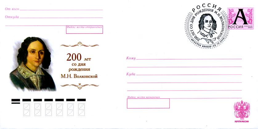 Personalies of Irkitsk area in philately - Volkonskaya M. N.