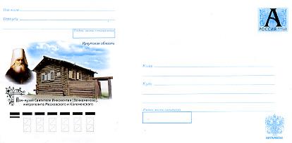 Personalies of Irkitsk area in philately -