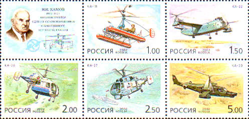 Personalies of Irkitsk area in philately - Kamov N. I.