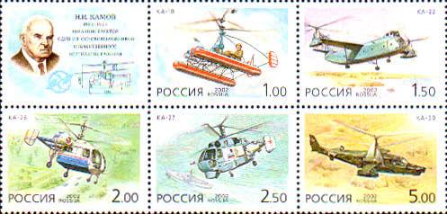 Персоналии Иркутской области в филателии - Камов Н. И.